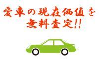 車を買い替えたい!!